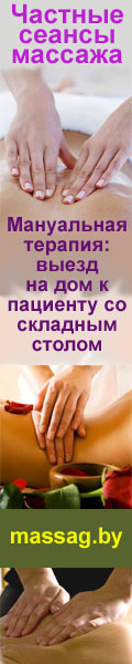 massag.by  massage hiropractik vertebrology