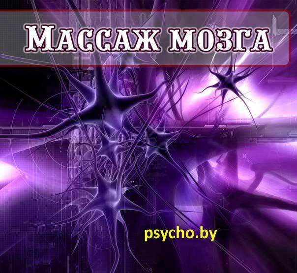 psycho.by_massag0