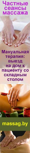 massag.by Мануальная терапия, массаж, выезд к пациенту.